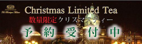 Christmasu_banner2