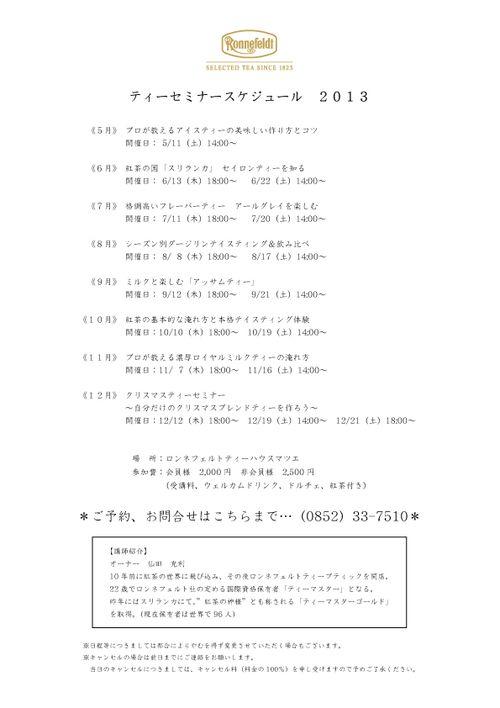 2013年間ティーセミナースケジュール