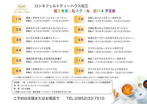 ティーセミナー2014
